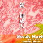 祝・御成人 ステーキマーケット