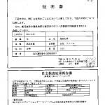 九州食肉学問所 牛肉の放射性物質検査について その2