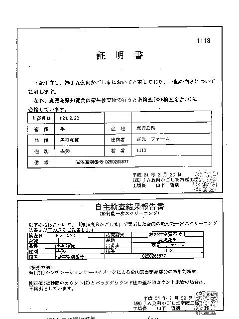 牛肉の放射能検査報告書