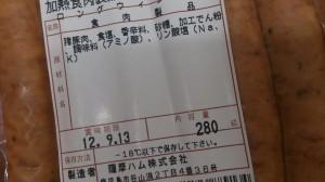 九州食肉学問所ウインナー