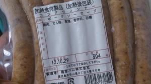 小手川豚トンファーム 無添加ウインナー