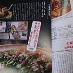 月刊セーノ!ともつ鍋と学長