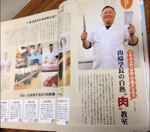 学長の白熱肉教室