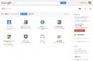 GoogleApps管理画面